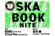 2.25.SKA-DJ(640×425)