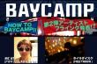 5.21.Baycamp(640×425)修正