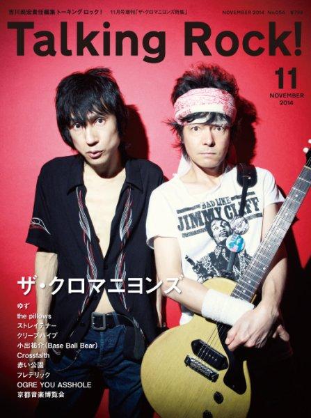 小出祐介⑤(Talking Rock!表紙)