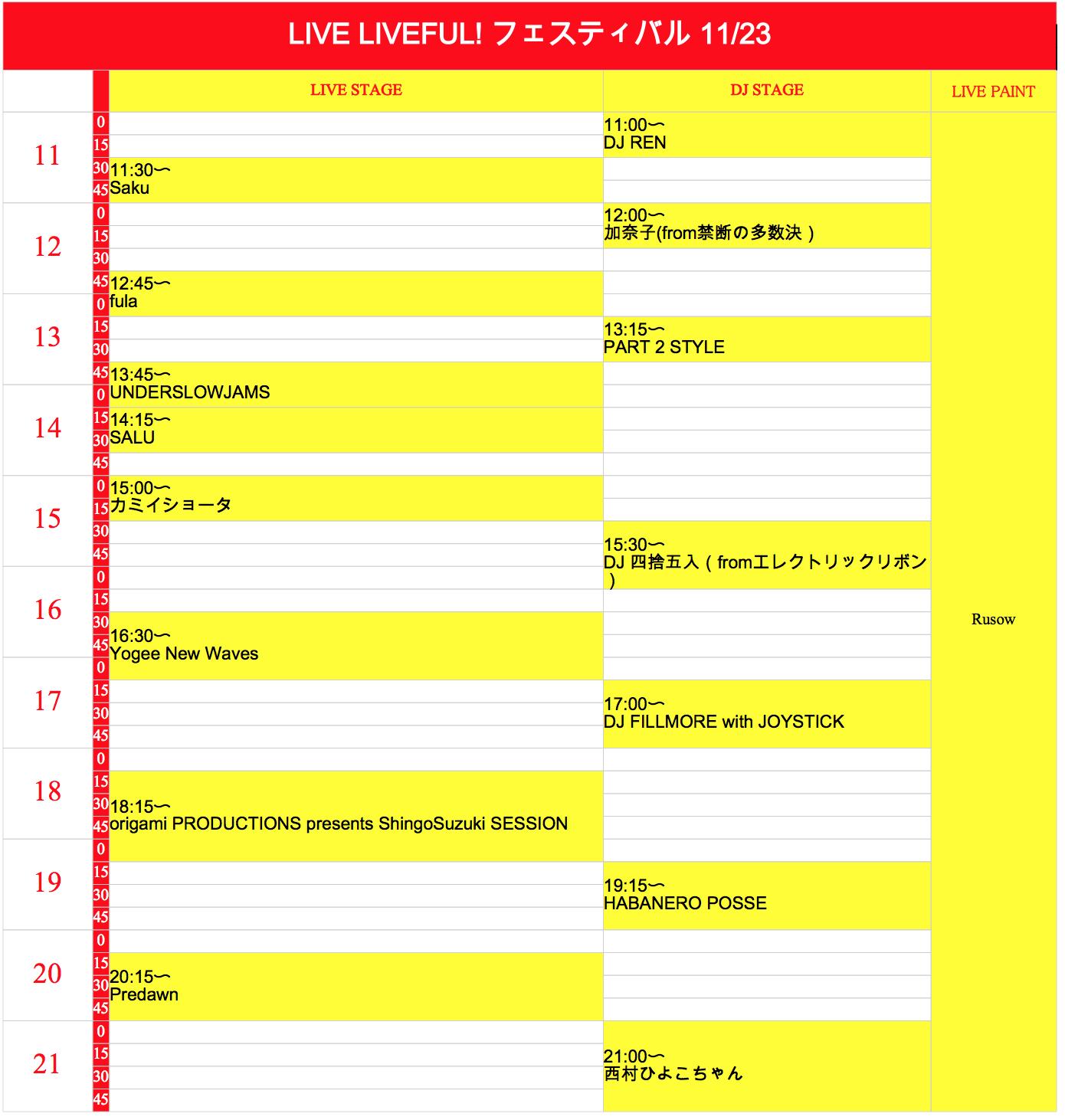 スクリーンショット 2014-11-21 13.31.14
