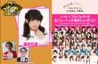 2015.03.18 三十六房(ハロプロ本)(640×425)