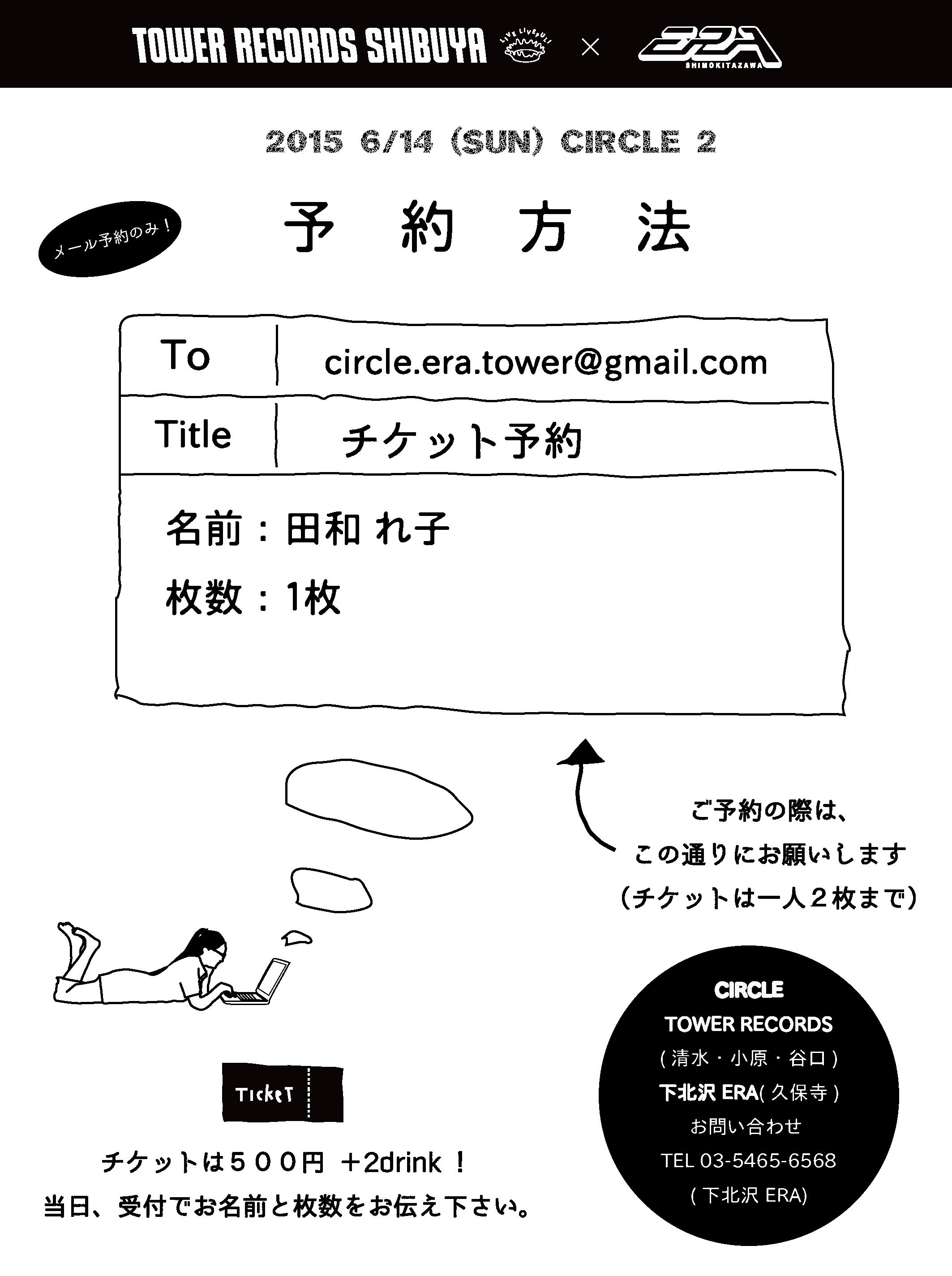 CIRCLEflyer2