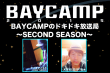 2015.07.17 BAYCAMP(640×425)