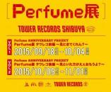 Pfm_tower_poster-A3b