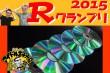 2015.12.18 三十六房 Rグランプリ(640×425)
