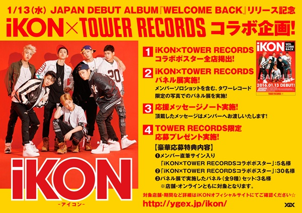 iKON_x_TOWER_A4_02