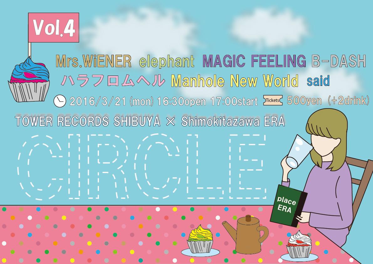 最終circle4A3