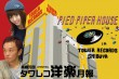 7.25.洋楽第二企画室(640×425)
