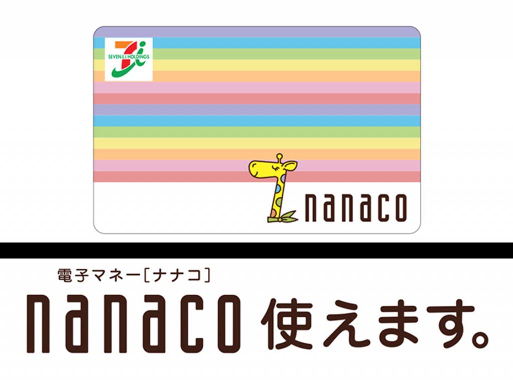 nanaco%e6%94%b9