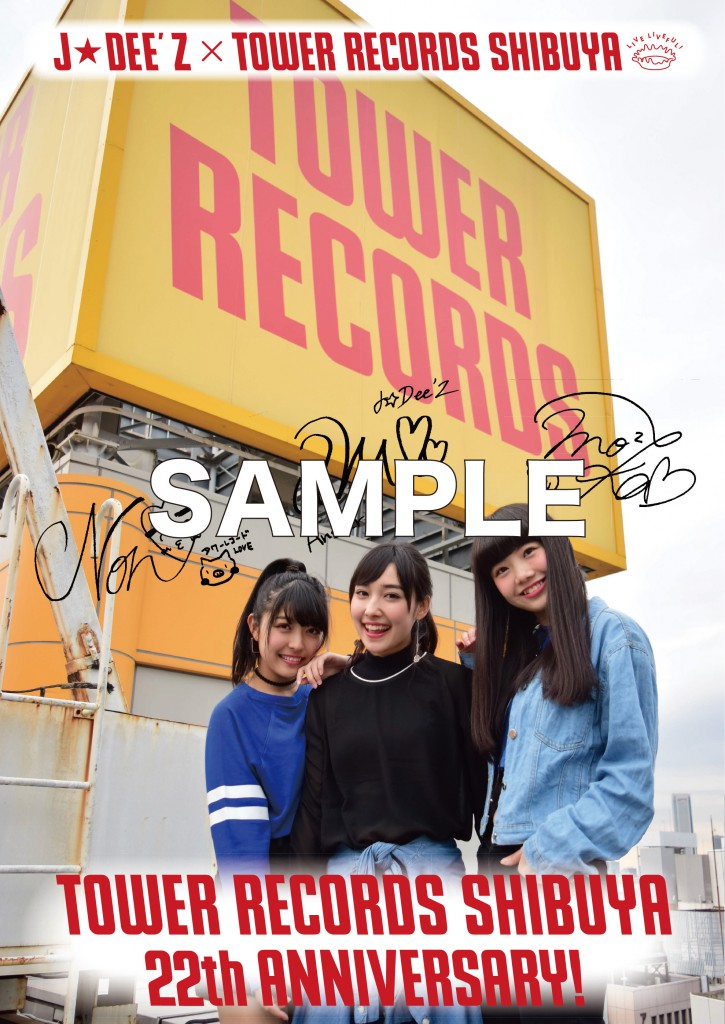 sample_ジェイディーズ_周年修正
