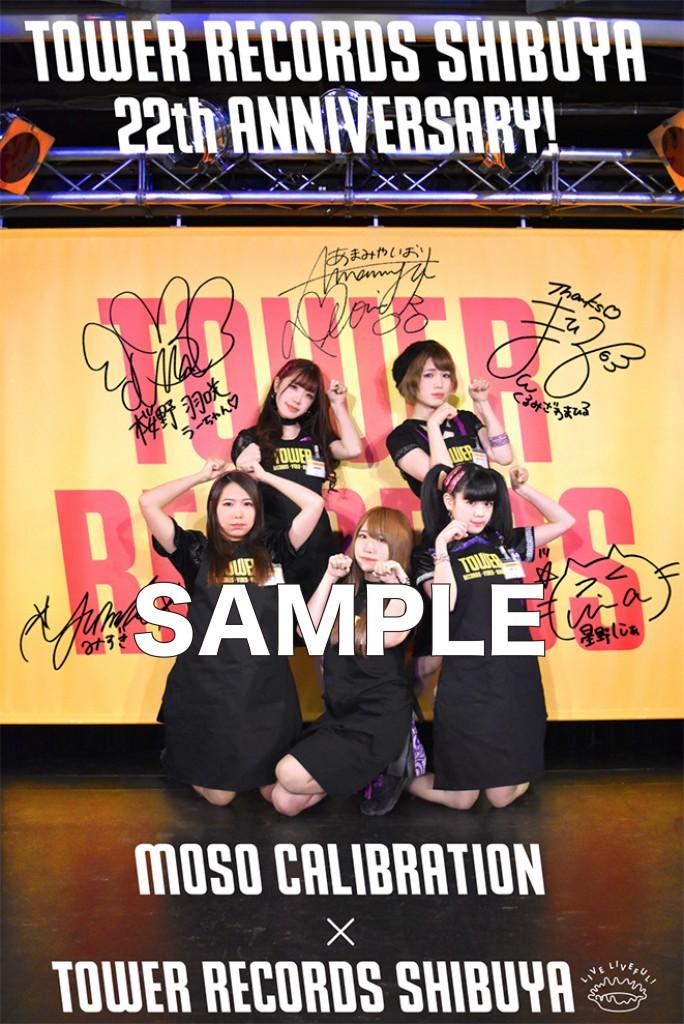 sample_タワー渋谷ポスター2